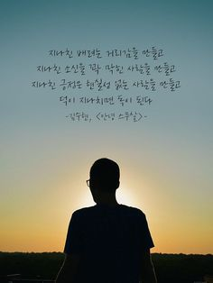 Wise Quotes, Famous Quotes, Korean Writing, Korean Quotes, Inner Peace, Proverbs, Cool Words, Life Lessons, Poems