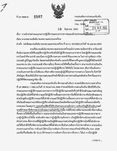 หนังสือ มท 0808.4/5597 ลว 18 มิ.ย. 2553 เรื่อง การเบิกจ่ายเงินตอบแทนการปฏิบัติงานนอกเวลาราชการของ อปท. | ข้อกฎหมาย ระเบียบ หนังสือสั่งการ ท้องถิ่นไทย