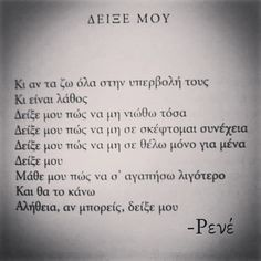 greek quotes, Ελληνικά, ποίηση, ρενε στυλιαρα, δειξε μου Crazy Love, Greek Quotes, Favim, Best Quotes, Poetry, Cards Against Humanity, Thoughts, Words, Image