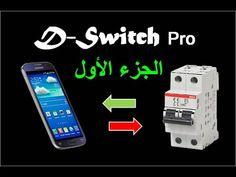 إجعل أي مصباح كهربائي يشتغل بمكالمة هاتفية...! - YouTube Electric