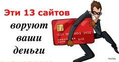 ВНИМАНИЕ! Вот 13 сайтов, которые воруют данные банковских карт!