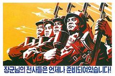 Марка: The General's soldiers are ready! (Северная Корея) (Propaganda posters in the Korean Art Gallery, Pyongyang) Mi:KP 5972 Pin Up Posters, Cool Posters, Travel Posters, Communist Propaganda, Propaganda Art, Sale Poster, Poster On, Banksy Prints, Socialist Realism