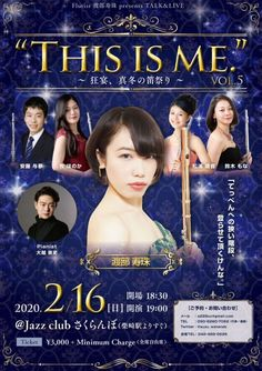 "フルート奏者 渡部寿珠氏の主催トーク&ライブイベント「""This is me."" vol.5」(2020/2/16:JAZZ LIVE CLUB さくらんぼ) - 吹奏楽・管打楽器に関するニュース・情報サイト Wind Band Press Concert Flyer, Jazz Club, Movies, Movie Posters, Film Poster, Films, Popcorn Posters, Film Posters, Movie Quotes"