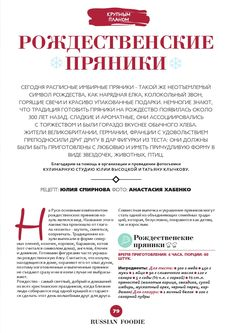 The First Russian Culinary Online Magazine