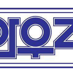 신년소망카드 - 그래픽 디자인 · 타이포그래피, 그래픽 디자인, 타이포그래피, 그래픽 디자인, 타이포그래피 Chicago Cubs Logo, Team Logo, Logos, Logo