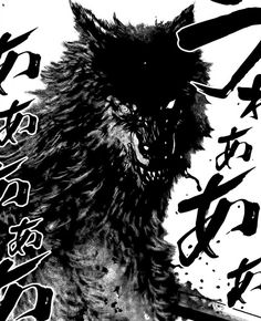 m horror horror manga drama wolf guy ookami no monshou yugo yuuki Dark Fantasy Art, Dark Art, Der Steppenwolf, Werewolf Art, Arte Obscura, Illustration Art, Illustrations, Anime Wolf, Manga Anime
