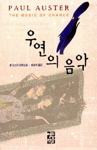 [우연의 음악] 폴 오스터 지음 | 황보석 옮김 | 열린책들 | 2000-03-15 | 원제 The Music of Chance (1990년)