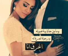 Image about arabic in عربي by ∞LüLü∞ Sweet Love Quotes, Arabic Love Quotes, Sweet Words, Love Quotes For Him, Song Words, Words Quotes, Life Quotes, Sayings, Morning Love Quotes