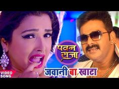 Jawani Ba Khata HD Video Song - Pawan Singh ¦ Pawan Raja - Latest Bhojpuri Movies, Trailers, Audio & Video Songs - Bhojpuri Gallery