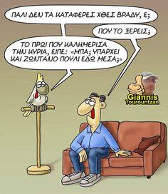 Laugh Cartoon, Funny Memes, Jokes, Funny Shit, Greek Quotes, Funny Photos, Laughter, Family Guy, Wisdom