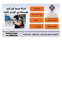 كل ما تحتاج اليه فى البورصة المصرية متوفر فى شركة عربية اون لاين للوساطة فى الاوراق المالية