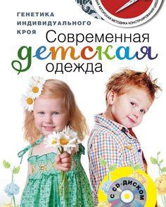 #ClippedOnIssuu from Злачевская современная детская одежда
