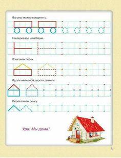 Kindergarten Anchor Charts, Kindergarten Math Worksheets, Preschool Writing, Free Preschool, Coding For Kids, Math For Kids, Infant Activities, Preschool Activities, Umbrella Template