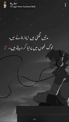 Image Poetry, Love Poetry Images, Poetry Pic, Love Romantic Poetry, Poetry Quotes In Urdu, Sufi Poetry, Best Urdu Poetry Images, Love Poetry Urdu, Urdu Quotes With Images