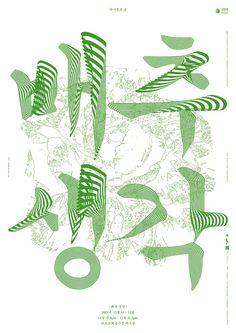 Cabbage Thoughts, poster – Sulki & Min — Designspiration