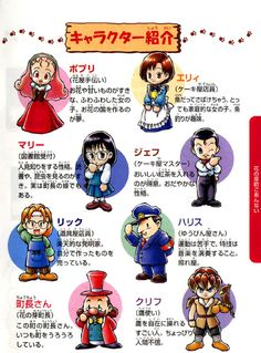 harvest moon 64 Harvest Moon Fomt, Rune Factory, Character Design, Character Drawing, Anime Japan, Moon Lovers, Moon Art, Art Google, Zine