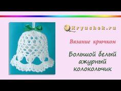 Большой ажурный колокольчик крючком. Игрушка на елку крючком. Crochet. Large openwork Christmas bell - YouTube