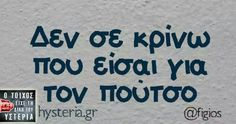Greek Memes, Funny Greek Quotes, Funny Picture Quotes, Sarcastic Quotes, Funny Quotes, Cheshire Cat Quotes, Favorite Quotes, Best Quotes, Summer Quotes
