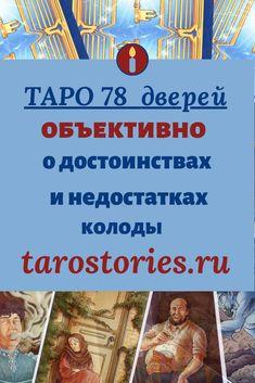 В чем секрет популярности колоды Таро 78 дверей? Объективно про плюсы и минусы. #tarostories #таро #таро78дверей #чтениетаро