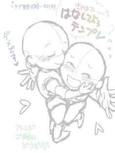 60さんの手書きブログ 「放してよぅテンプレ」 手書きブログではインストール不要のドローツールを多数用意。すべて無料でご利用頂けます。 Couple Manga, Chibi Sketch, Body Base Drawing, Writing Art, Anime Poses, Art Poses, Drawing Reference Poses, Manga Drawing, Easy Drawings