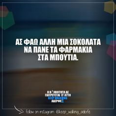 greek quotes Funny Images With Quotes, Funny Greek Quotes, Funny Picture Quotes, All Quotes, Photo Quotes, Funny Photos, Best Quotes, Interesting Quotes, English Quotes