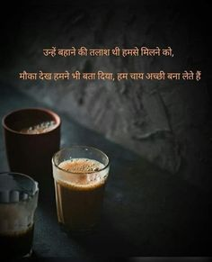 Do you love tea? so these are the Tea Lover Whatsapp Status (Best Quotes for Tea Lover) Tea Is like Life. Hindi Quotes On Life, Motivational Quotes In Hindi, Poetry Quotes, True Quotes, Best Quotes, Qoutes, Inspirational Quotes, Tea Lover Quotes, Chai Quotes