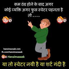 कम ठंड होने के बाद अगर कोई व्यक्ति अगर फुल स्वेटर पहनता है तो . . . .  या तो स्वेटर नयी है या शर्ट गंदी है...😂😂 Funny Jokes In Hindi, Best Funny Jokes, Funny Quotes, Funny Images, Family Guy, Fictional Characters, Funny Phrases, Humorous Pictures, Jokes In Hindi