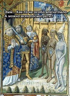 20 средневековых картин с современными саркастическими подписями