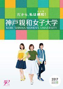 神戸親和女子大学大学案内2017のデジタルパンフを見る