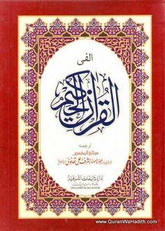 Tafseer E Quran In Urdu Book