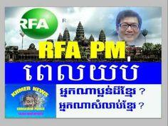 RFA, Khmer News   Sam Rainsy  2016/11/17  #1    Cambodia News   Khmer Ho...