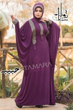 Abaya Wholesale Online 100% Delivery Guarantee International Shipping Muslim Dress Code, Islamic Store, Black Abaya, Islamic Clothing, Muslim Women, Delivery, Sari, Formal, Casual