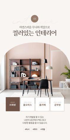 Web Design, Resume Design, Page Design, Layout Design, Korean Design, Event Banner, Promotional Design, Home Libraries, Social Media Design