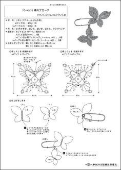 蝶のブローチ のレシピ(PDF)                                                                                                                                                                                 もっと見る
