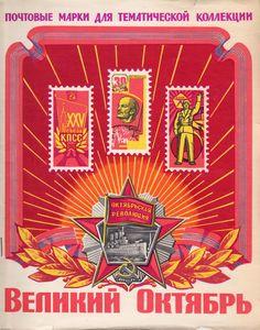 60 best vladimir lenin images on pinterest vladimir lenin stamp russian stamp album of vladimir lenin 1978 fandeluxe Image collections
