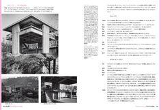 「スカイハウス 菊竹清訓」の画像検索結果 ワンルーム住宅(一室型住宅)
