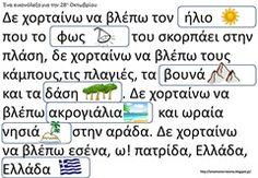 οκ2 28th October, Bullet Journal, School, Blog, Spring, October, Blogging