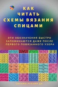 Knitting Stiches, Lace Knitting, Knitting Socks, Knitting Patterns, Crochet Slipper Pattern, Crochet Slippers, Knit Crochet, Peacock Feathers, Diy And Crafts