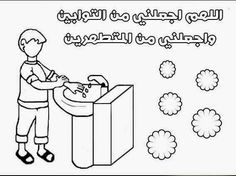 1000+ images about Coloring worksheet on Pinterest | Muslim, Islam and ...