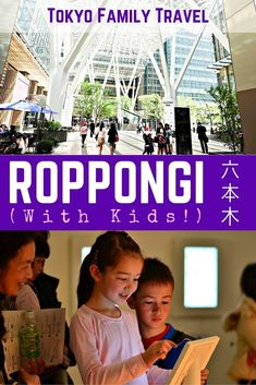 Looking for things to do in Roppongi with kids? Best known for its bar district, now Roppongi has lots of things to do with kids, too. Tokyo Travel, Tokyo Trip, Travel With Kids, Family Travel, Tokyo Things To Do, Tokyo Neighborhoods, Tokyo Midtown, Tokyo Museum, Tokyo Restaurant
