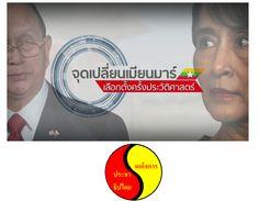 ฟิสิกส์ราชมงคล กับการเปลี่ยนผ่าน ระหว่างเผด็จการและประชาธิปไตย์ในพม่า  http://nuclear.rmutphysics.com/blog-sci5/?p=6113