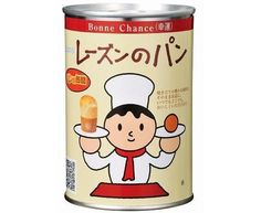 """Emergency Canned Raisin Bread!  """"Made using water from Mt Fuji and subterranean river water, this famed and specially patented bread snack from Okaneya will keep you cheerful even when disaster strikes. A set of six cans, the Emergency Bread Can Raisin Cake has a funky retro but nonetheless practical feel. If you don't have any electricity, just place the can on your balcony in the sun for around thirty minutes and watch it """"bake"""" the sweet bread."""""""