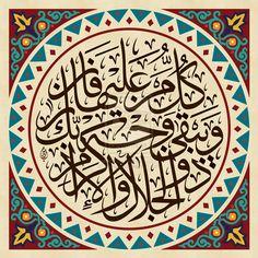 Surah Ar Rahman  26- 27 by Baraja19.deviantart.com on @deviantART