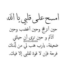 Uploaded by Mona A Raouf Supplication ذكر Islamic Love Quotes, Muslim Quotes, Islamic Inspirational Quotes, Religious Quotes, Arabic Quotes, Coran Islam, Islamic Information, Islamic Phrases, Islam Facts