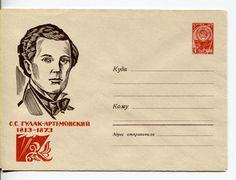ХМК 1963 ГУЛАК-АРТЕМОВСКИЙ КОМПОЗИТОР МУЗЫКА Художник КАЛАШНИКОВ № 63-18