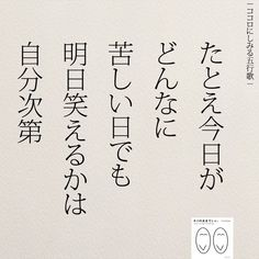 yumekanau2|note Wise Quotes, Inspirational Quotes, Japanese Quotes, Meaningful Life, Favorite Words, Great Words, Powerful Words, Beautiful Words, Happy Life