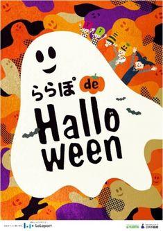 Halloween Haunted Houses, Halloween Sale, Halloween Design, Halloween Kids, Diy Halloween Window Decorations, Happy Halloween Banner, Event Banner, Sale Banner, Japanese Design
