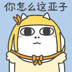 微博 Funny Duck, Little Duck, Cartoon Wallpaper, Donald Duck, Chibi, Disney Characters, Fictional Characters, Family Guy, Manga