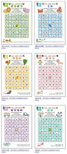 I think these may be japanese word searches. I am going to have to go back and translate some of this web page later :) Student In Japanese, Study Japanese, Japanese Culture, Japanese Phrases, Japanese Words, Learn Japan, Hiragana, Language Study, Classroom Language