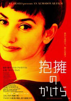 抱擁のかけら ☆☆☆☆☆☆☆  http://info.movies.yahoo.co.jp/detail/tymv/id335300/